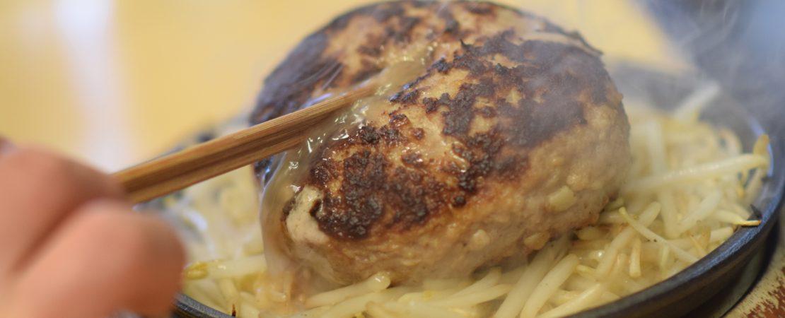 こだわりの京都豚ハンバーグ